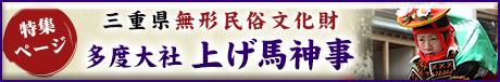 三重県無形民俗文化財 多度大社上げ馬神事