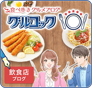 グルコック(食べ歩きグルメブログ)