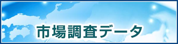 関市 市場調査データ