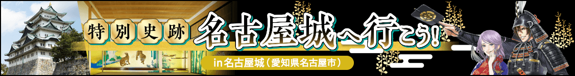特別史跡!名古屋城へ行こう!