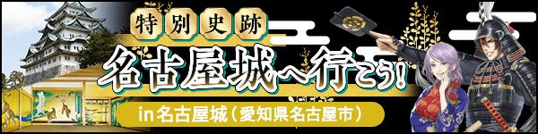 特別史跡 名古屋城へ行こう!(In名古屋城(愛知県名古屋市)