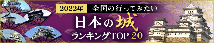 【刀剣ワールド/城】2020年全国の行ってみたい日本の城ランキングTOP20