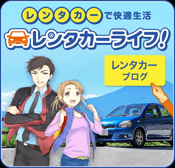 レンタカー/レンタカー会社で快適生活【レンタカーライフ!】