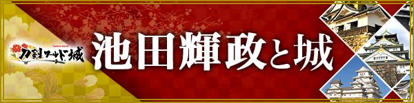 池田輝政と城