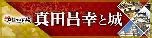 真田昌幸と城