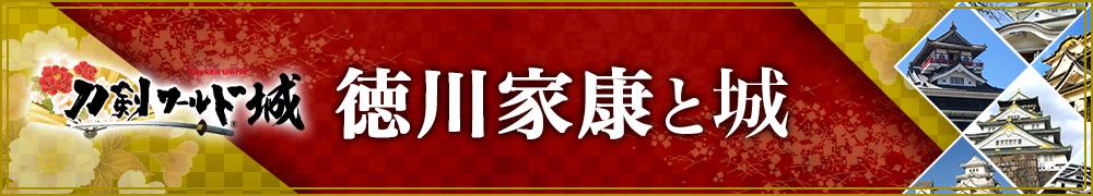 徳川家康と城