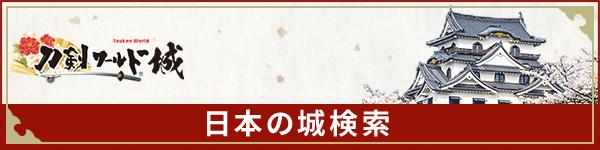 刀剣ワールド 城