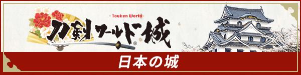 【刀剣ワールド/城】日本の城(城郭)情報サイト