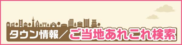 関市 ご当地あれこれ検索