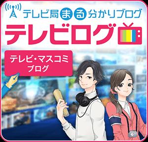 テレビ局まる分かりブログ【テレビログ】