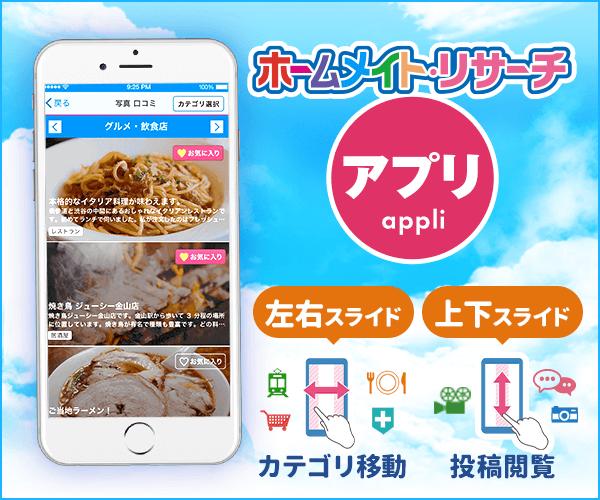 ホームメイト・リサーチアプリ