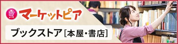 【マーケットピア】全国の書店を探す
