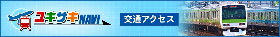 【ユキサキナビ】交通アクセス情報サイト