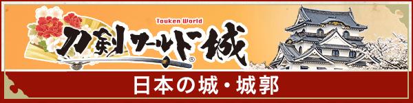 【ホームメイト・リサーチ-刀剣ワールド/城】日本の城情報サイト