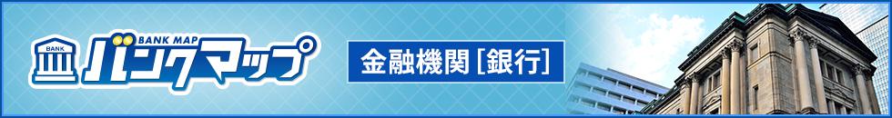 【ホームメイト・リサーチ-バンクマップ】金融機関情報サイト