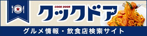 クックドア 飲食店