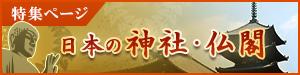 日本の神社・仏閣