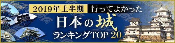 2019年 行ってよかった日本の城ランキングTOP20
