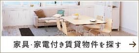 家具・家電付き賃貸物件を探す