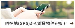現在地(GPS)から賃貸物件を探す
