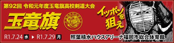 高校剣道日本一を決定する「玉竜旗高校剣道大会」について紹介します。