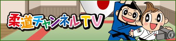 柔道チャンネルTV