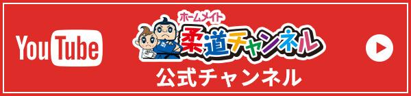 柔道チャンネル公式YouTubeチャンネル