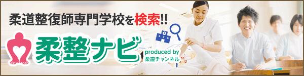 柔道整復師専門学校を検索!!柔整ナビ