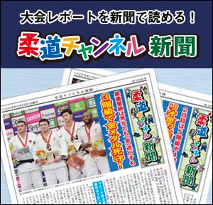 柔道チャンネル新聞