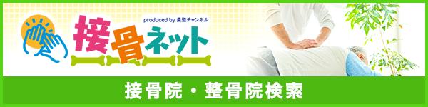 日本全国の接骨院・整骨院情報をまとめた柔道チャンネルの「接骨ネット」