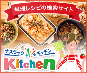 ナスラック Kitchen