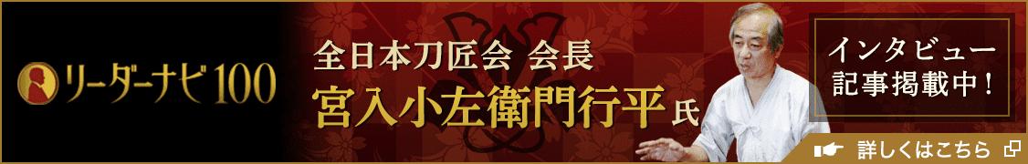 リーダーナビ 全日本刀匠会 会長 宮入小左衛門行平氏 インタビュー記事掲載中!