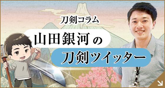 山田銀河の日本刀紹介