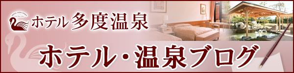 ホテル多度温泉/ホテル・温泉ブログ