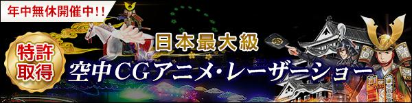 CGアニメ・レーザー(航空宇宙)ショー 世界唯一の特許取得!