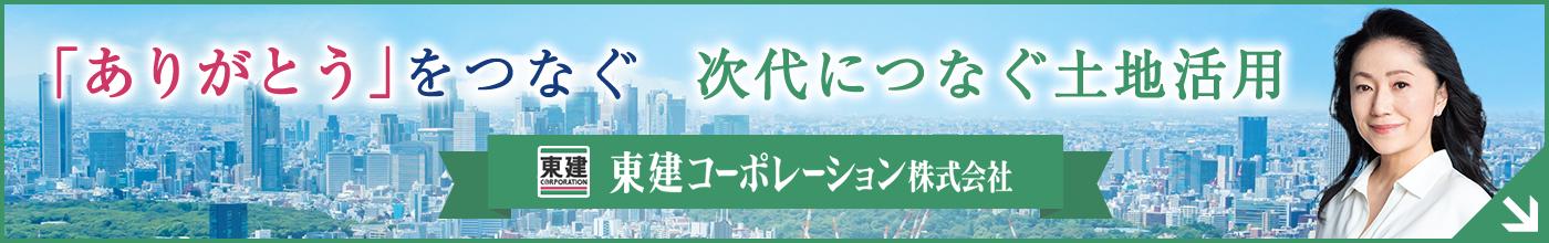 土地活用/賃貸マンション・アパート経営のご相談は、東建コーポレーションへ!