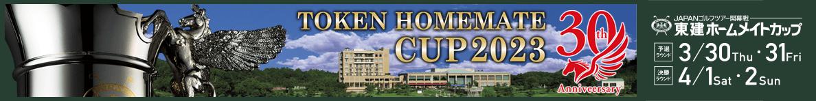 JAPANゴルフツアー開幕戦 東建ホームメイトカップ 2021年4月15日(木)~18日(日)