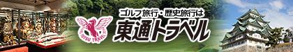 ゴルフ旅行・歴史旅行は東通トラベル