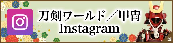 刀剣ワールド/甲冑 Instagram