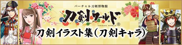 刀剣キャラクターイラスト集
