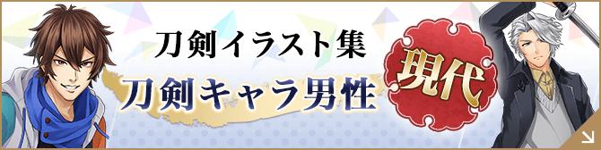 刀剣イラスト集 刀剣キャラ男性 現代衣装編