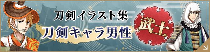 刀剣イラスト集(刀剣キャラ男性) 武士イラスト