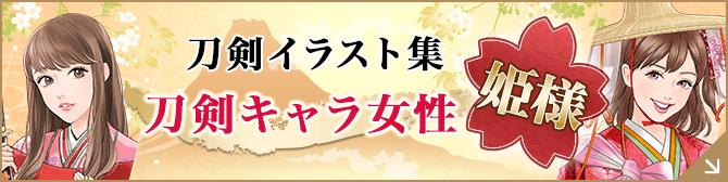 刀剣イラスト集 刀剣キャラ女性 姫様編