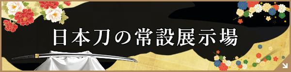 刀剣・日本刀の常設展示場