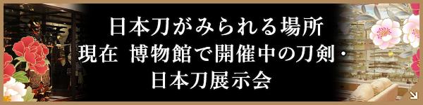 現在、開催中の刀剣・日本刀展示会