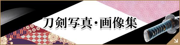 刀剣・日本刀写真集・画像集