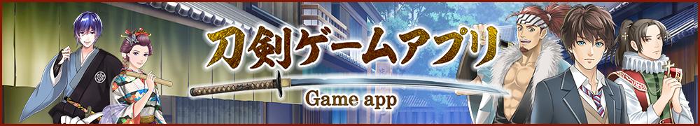 刀剣ゲームアプリ