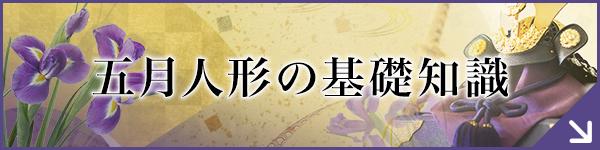 五月人形と甲冑(鎧兜)