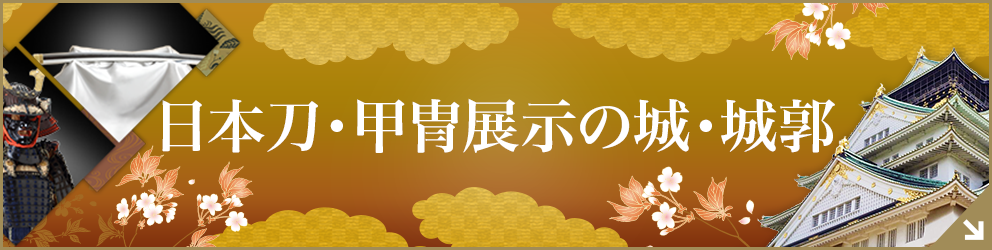 刀剣・甲冑展示の城郭