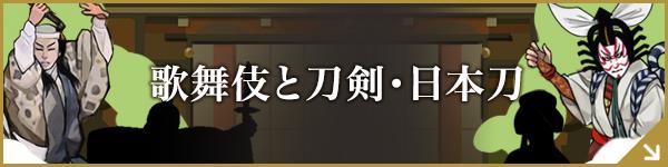 歌舞伎と刀剣・日本刀